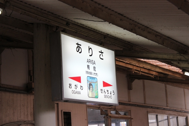 arisa train station