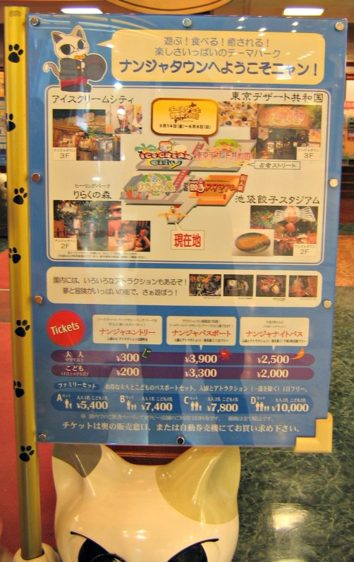 Namco Namjatown prices