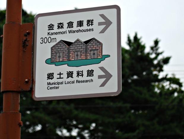 kanemori warehouses sign