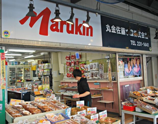 nijo market storefront