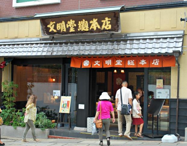 Bunmeido store in Nagasaki