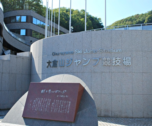 Okurayama Ski Jump Stadium sign