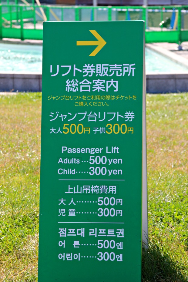 prices for okurayama chair lift